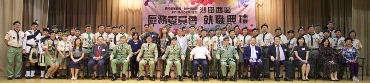 香港童軍總會 沙田西區童軍會